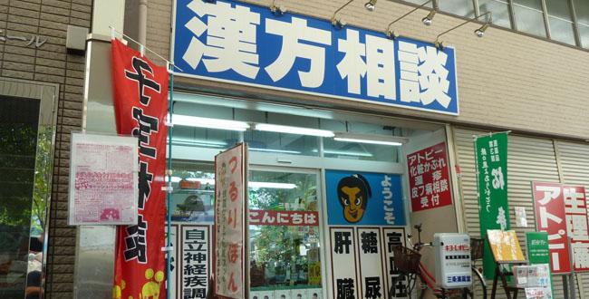 京都三条会商店街|三条漢薬堂