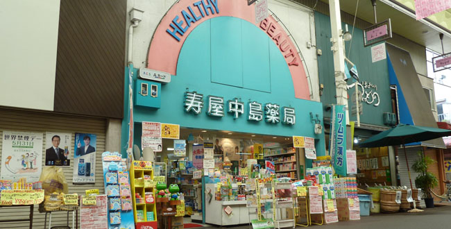 京都三条会商店街|寿屋中島薬局