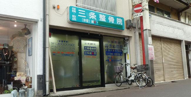 京都三条会商店街|三条整骨院