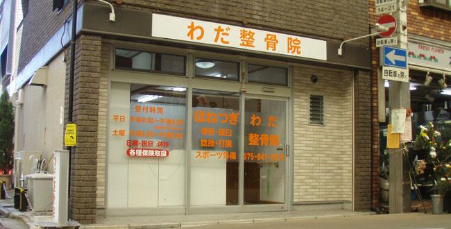 京都三条会商店街|わだ整骨院