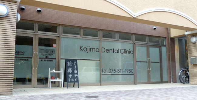 京都三条会商店街|こじま歯科医院