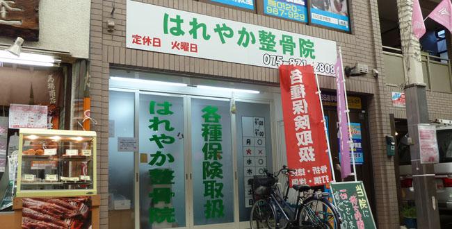 京都三条会商店街|はれやか整骨院
