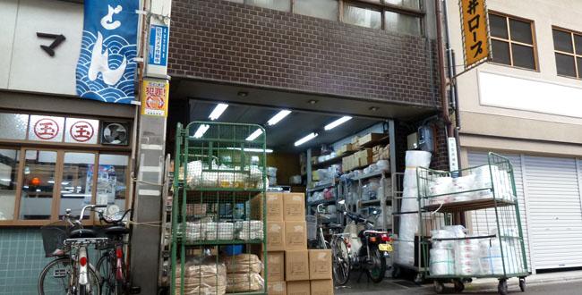 京都三条会商店街|沢井商店