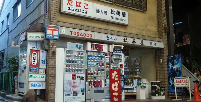 京都三条会商店街|太田たばこ店