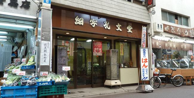 京都三条会商店街|細字孔文堂