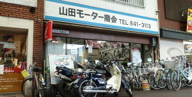 京都三条会商店街|山田モーター商会