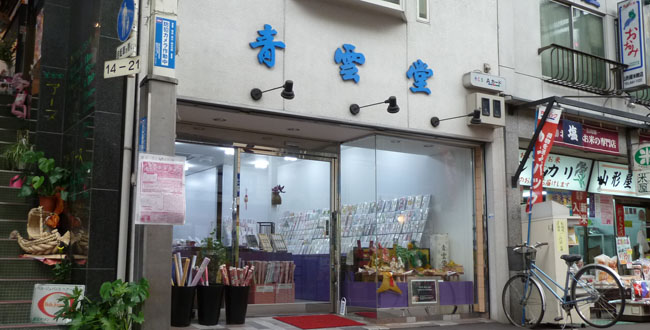 京都三条会商店街|青雲堂