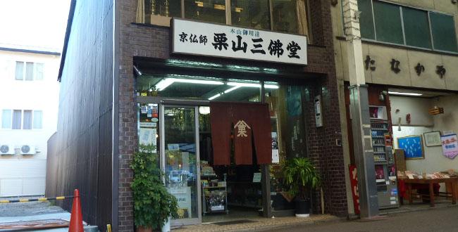 京都三条会商店街|栗山三仏堂