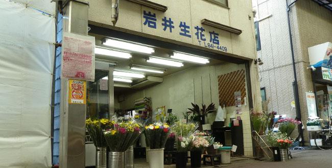 京都三条会商店街|岩井生花店