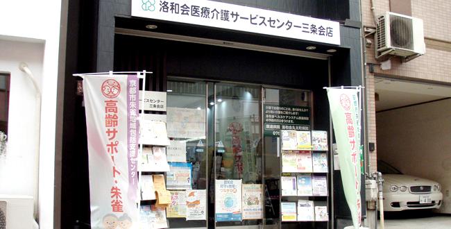 京都三条会商店街|医療介護サービスセンター三条会店