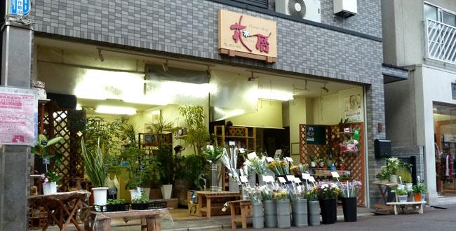 京都三条会商店街|フラワーショップ花暦