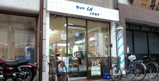 京都三条会商店街|カットインイチカワ