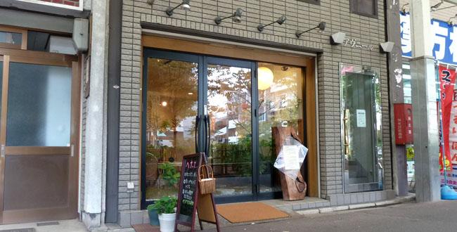 京都三条会商店街|FAKE PLUS
