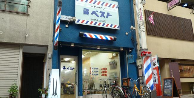 京都三条会商店街|ヘアーサロン・ベスト