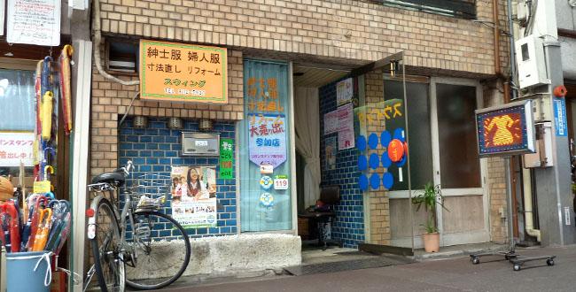 京都三条会商店街|スウイング