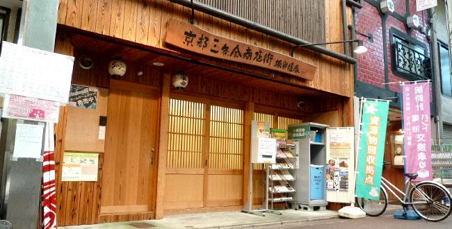 京都三条会商店街|京都三条会商店街事務所