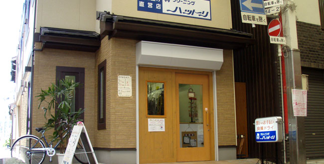 京都三条会商店街|クリーニングハットリ