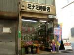 京都三条会商店街|ミナミ時計店