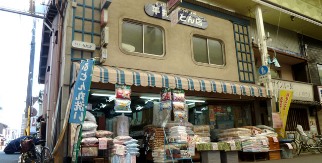 京都三条会商店街|平井ふとん店