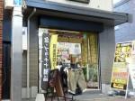 京都三条会商店街|ゴールドラッシュ三条会商店街店