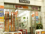 京都三条会商店街|三条眼鏡工房