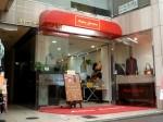 京都三条会商店街|アルファジュエリー 京都店