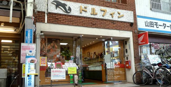 京都三条会商店街|メガネのドルフィン