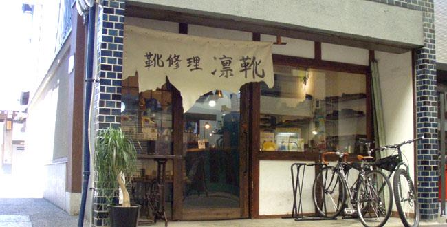 京都三条会商店街|靴修理 凛靴