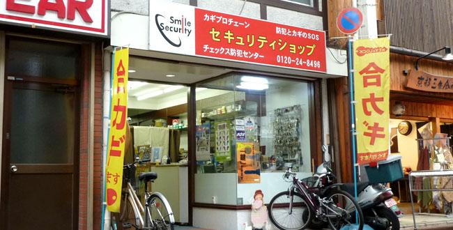 京都三条会商店街|チェックス