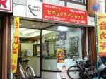 京都三条会商店街 チェックス