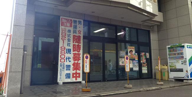 京都三条会商店街|アークガード