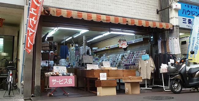 京都三条会商店街|増田商店
