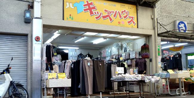 京都三条会商店街|キッズハウス