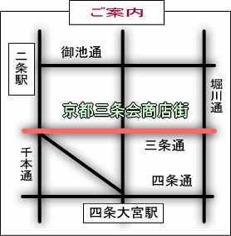 京都三条会商店街アクセスマップ