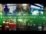 京都三条会商店街|人気のイベントが楽しい