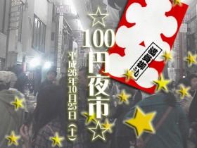 三条会商店街|100円夜市