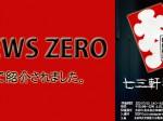 七三軒目の家|NEWSZERO|京都お化け屋敷大作戦|京都三条会商店街|7月のイベント