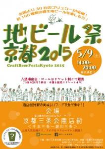 地ビール祭り京都2015のポスター|京都三条会商店街