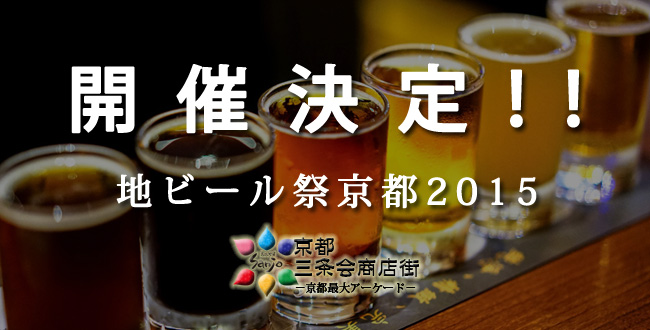 地ビール祭京都2015のお知らせ|京都三条会商店街|5月のイベント