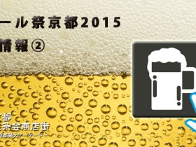 京都地ビール祭り2015更新情報2|京都三条会商店街