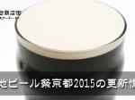 地ビール祭京都2015更新情報|京都三条会商店街|5月のイベント