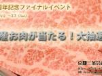 三条会創立記念事業ラストイベント|京都産お肉が当たる大抽選会|3月のイベント
