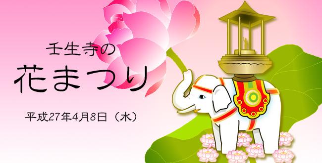 壬生寺の花まつり|花祭り|京都三条会商店街の周辺情報