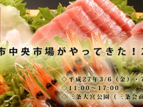 京都市中央市場がやってきた2015
