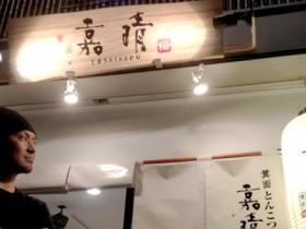 とんこつらぁ麺 嘉晴|京都三条会商店街