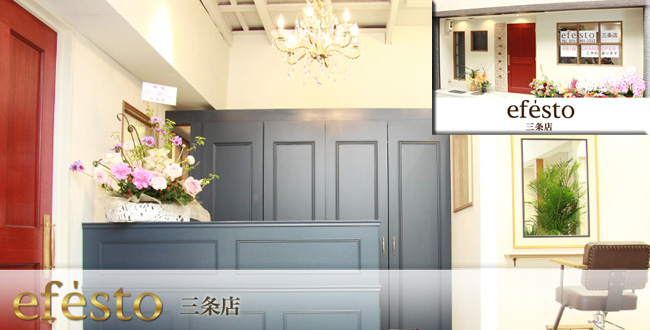 efesto三条店|美容室|ヘアーサロン|京都三条会商店街