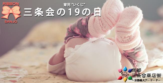 お得な金券交換が嬉しい子育て世代のママのための育児の日|京都三条会商店街