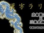 漢字ラリー|地域密着型コミュニケーション・イベント|京都三条会商店街