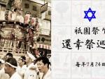 祇園祭り|還幸祭|京都三条会商店街