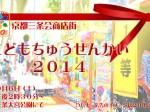 三条会9月のイベント|こどもちゅうせんかい2014